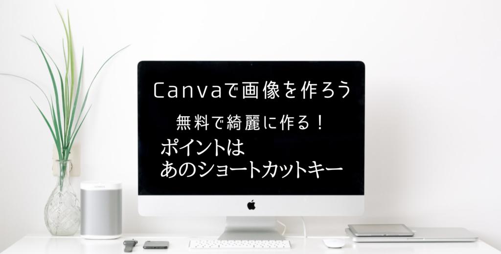 Macの画面にタイトルが書かれている画像