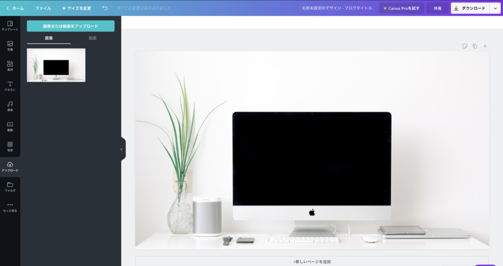 CanvaでMacのスクリーン画像をアップロードした画像