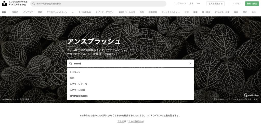 Unsplashホーム画面