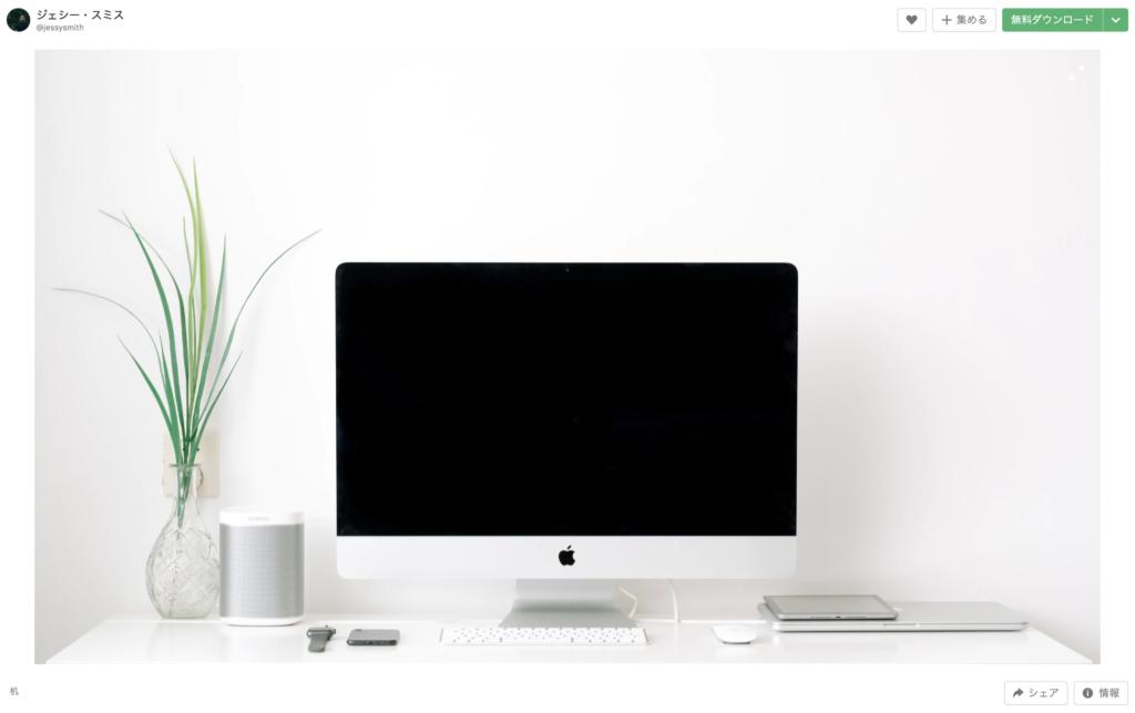 Macのスクリーンの画像