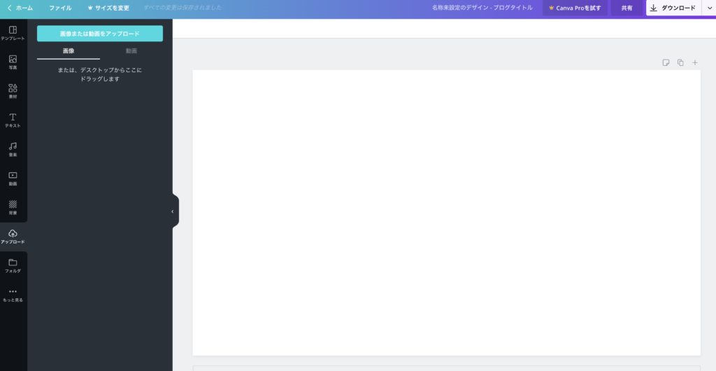 Canvaで画像をアップロードする画像
