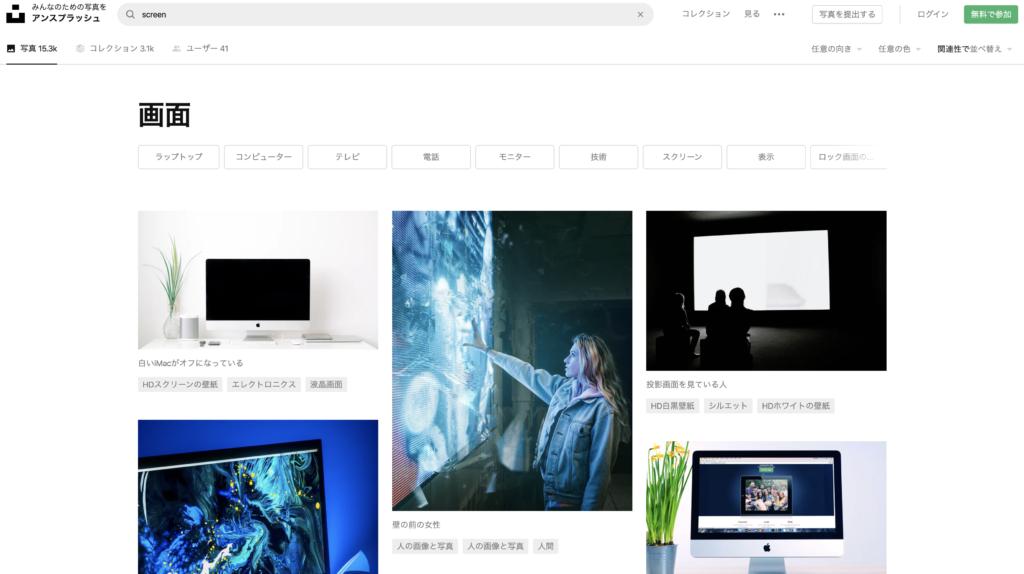 Unsplashでscreenと検索した画像